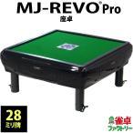 全自動麻雀卓 MJ-REVO Pro 28ミリ牌  静音タイプ 座卓仕様 ブラック