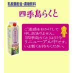 乳酸菌 配合飲料 濃縮 フジラクト FK-23菌 植物発酵エキス