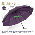 送料無料・メンズ 折り畳み傘 大きい 直径130cmcm 雨傘 雑貨 海外ブランド プレゼントギフト最適 梅雨 雨 大判 紳士 男性用