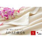 ≪大特価セール≫ 毛布 日本製 メーカー直販 オーガニックコットン毛布 (毛羽部分) シングル