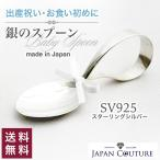ベビースプーン 銀のスプーン シルバー 銀製 出産祝い 誕生祝い 誕生のお記念に 日本製 銀食器