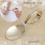 ベビースプーン 銀のスプーン 名入れ 刻印文字有り シルバー 銀製 出産祝い 誕生祝い 誕生のお記念に日本製 銀食器