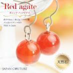 Japan couture ジャパンクチュールで買える「数量限定 チタンピアス 高純度チタン 赤瑪瑙 レッドアゲート 8mm珠 ピアス チタン製 天然石 パワーストーン」の画像です。価格は53円になります。