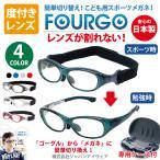 子供用 スポーツ メガネ 度付き レンズ 保護 FOURGO(フォーゴ) 軽量 レンズが割れない 眼鏡 & ゴーグル 簡単切り替え 鯖江 国産品