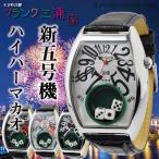 フランク三浦 時計 腕時計 五号機 (新) 5号機 ハイパーマカオ メンズ ダイス ギャンブル 送料無料 クーポン対象