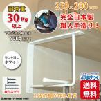 ショッピング棚 アイアンブラケット/職人手作り完全日本製/  Lサイズ 棚受け 2段仕様 金具 DIY 白(つや消し) 耐荷重30Kg