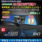 ドライブレコーダー 前後 360度 ミラー バックカメラ 日本製 ソニーレンズ 全方位 360° G-センサー 駐車監視 防犯 前後カメラ ルームミラー型 ドラレコ