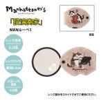 ショッピングマンハッタナーズ スウィングルーペ Manhattaner's (マンハッタナーズ) 「猫演奏家」 MANルーペ1 / アーティストブランドアイテム
