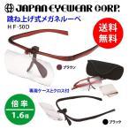 メガネルーペ メガネの上からもかけられる!HF-50D 倍率1.6倍/アクリル製レンズ