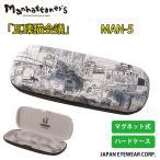 ショッピングマンハッタナーズ メガネケース Manhattaner's (マンハッタナーズ) 「」 MAN-5 軽量 マグネット式 眼鏡 ハードケース