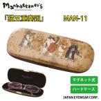 ショッピングマンハッタナーズ メガネケース Manhattaner's (マンハッタナーズ) 「猫五重奏団」 MAN-11 軽量 マグネット式 眼鏡 ハードケース