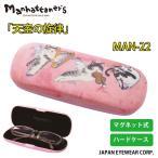 ショッピングマンハッタナーズ メガネケース Manhattaner's (マンハッタナーズ) 「天空の旋律」 MAN-22 軽量 マグネット式 眼鏡 ハードケース