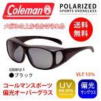 Coleman ������ޥ� �����С����饹 �и� UV���å� ��� CO3012-1 �֥�å� ��ʴ �����С����饹 ����̵��