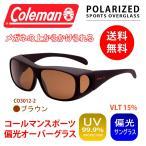 Coleman コールマン オーバーサングラス 偏光 UVカット レンズ CO3012-2 ブラウン 花粉 オーバーグラス 送料無料