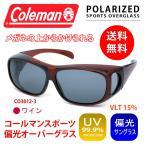 Coleman コールマン オーバーサングラス 偏光 UVカット レンズ CO3012-3 ワイン 花粉 オーバーグラス 送料無料