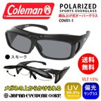 Coleman コールマン オーバーサングラス 跳ね上げ式 偏光 UVカット レンズ COV01-1 スモーク 花粉 オーバーグラス 送料無料