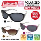 Coleman コールマン レディース 偏光 サングラス UVカット99% CLA-07 レンズ おしゃれ かわいい スポーツ ゴルフ マラソン サイクリング 送料無料