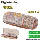 ショッピングマンハッタナーズ メガネケース Manhattaner's (マンハッタナーズ) 「看板猫」 MANII(ツー)-5 軽量 マグネット式 眼鏡 ハードケース