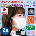 マスク 冷感 夏用 日本製 大人用 2枚入 ナノ銀効果 抗菌 UVカット ぴったりフィットの国産マスク マスク越し焼け 防止 対策 送料無料