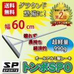 アルミ製トンボ グラウンド整備用レーキ トンボSP0(エスピーゼロ)軽量 野球 (幅60cm)超軽量(990g)でも壊れない