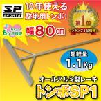 ショッピング野球 トンボSP(エスピー) アルミ製グランド整備用トンボ・レーキ 園芸 目土ならし・代かき、ガーデニングにも (幅80cm)