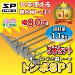 ショッピング野球 トンボSP(エスピー) 5本セット / アルミ製グランド整備用トンボ・レーキ 園芸 目土ならし・代かき、ガーデニングにも(幅80cm)
