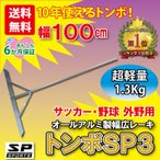 アルミ製 軽量 グラウンド整備用レーキ トンボSP3(エスピースリー) 幅広 (幅100cm)