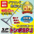 アルミ製  超軽量 880g!グラウンド整備用レーキ トンボSPJ(エスピージェイ) ジュニア用 (幅60cm 長さ150cm)