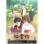 神霊狩/GHOST HOUND 8 [DVD]