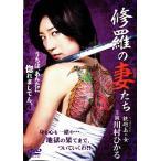 修羅の妻(おんな)たち 鉄砲玉の女 [DVD]