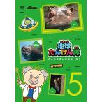 地球たんけん隊 Season.5 [DVD]