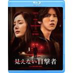 見えない目撃者 [Blu-ray]