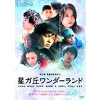 「星ガ丘ワンダーランド」スタンダード・エディション [DVD]