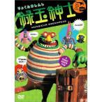 緑玉紳士 通常版 [DVD]