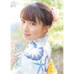 石田亜佑美 颯夏 -souka- [DVD]