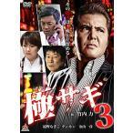 極サギ3 [DVD]