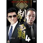 制覇4 [DVD]