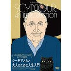シーモアさんと、大人のための人生入門 [DVD]