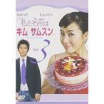 私の名前はキム・サムスン Vol.3 [DVD]