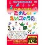 たのしいえいごのうた ( DVD5枚組 ) 18END-022