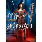 犯罪の女王 [DVD]