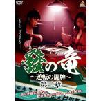 發の竜~逆転の闘牌~第二章 [DVD]
