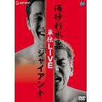 海砂利水魚 単独LIVE 「ジャイアント」 [DVD]