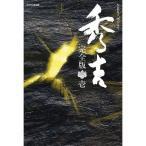 竹中直人主演 大河ドラマ 秀吉 完全版 DVD-BOX1 全7枚