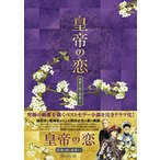 皇帝の恋 寂寞の庭に春暮れてDVD-BOX2