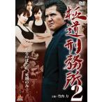 極道刑務所2 [DVD]