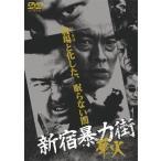 新宿暴力街 華火 [DVD]