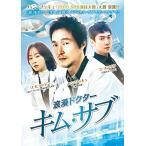 浪漫ドクター キム・サブ DVD-BOX2(L盤ビジュアルシート付き)