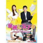 華麗なる玉子様~スイートリベンジ <台湾オリジナル放送版> DVD-BOX1  <初回限定生産版>