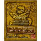 聖闘士星矢 聖域十二宮編 サジタリアス聖衣箱型メモリーカードケース BANDAI バンダイ